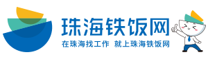 珠海铁饭网