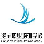 珠海市金湾区瀚林职业培训学校