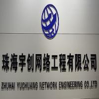珠海宇创网络工程有限公司