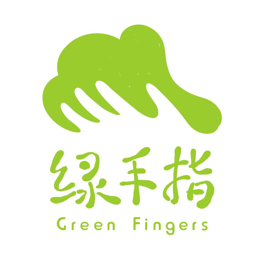 珠海市绿手指农业科技有限公司