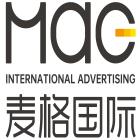 麦格国际广告有限公司