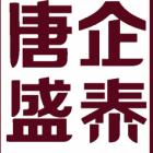 珠海市唐企盛泰企业管理有限公司