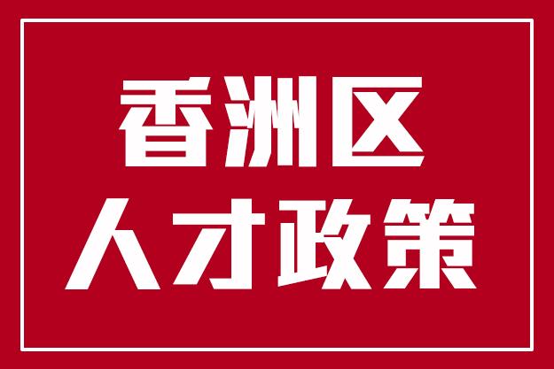 最低5万元!香洲区这四类人可领补贴,快申请……
