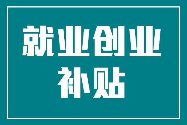 【人社日课·6月24日】@高校毕业生,自主创业有支持